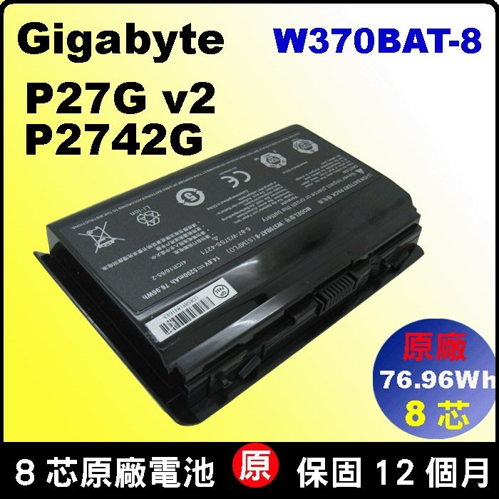 原廠 電池 W370BAT-8 6-87-W37SS-4271 Clevo W350ETQ W350STQ W370SK