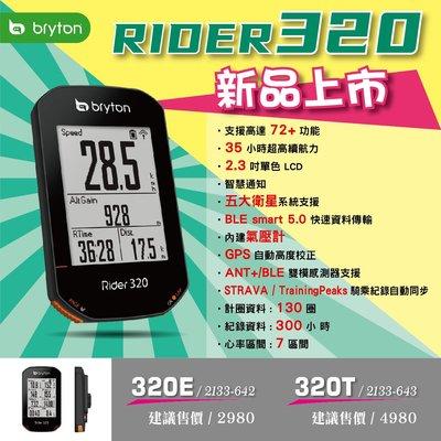 【飛輪單車】BRYTON RIDER 320 GPS自行車紀錄器 馬錶 計時器 72功能 五星定位(320E單機版)