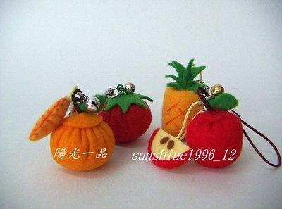 陽光一品~~ 純手工製作~ 不織布系列-- 蕃茄.橘子.蘋果.鳳梨鈴鐺手機吊飾(小)