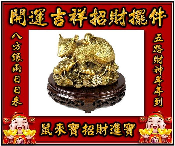 【 金王記拍寶網 】V025  開運招財 鼠來寶招財進寶 開運擺設品 銅製品