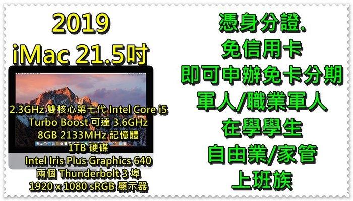 2019 iMac 21.5吋 i5處理器 8G 台灣公司貨【軍人 學生 上班族 家管 自由業 免卡.分期】現金分期