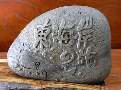 東海岸鯨魚西瓜石