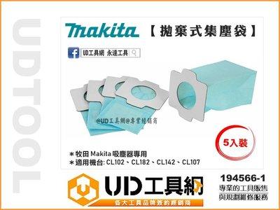 @UD工具網@牧田 集塵袋 吸塵器用五入 CL102 CL182 CL142 CL107 拋棄式集塵袋 194566-1
