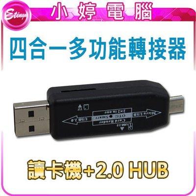 【小婷電腦*OTG】全新 四合一多功能轉接器 轉接線 適用Micro USB接口手機  支援TF Card
