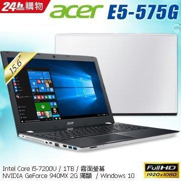 洽詢保證便宜  宏碁 acer E5-575G-596Q 15吋筆電 (七代i5-7200U/1T/2G獨顯/白)