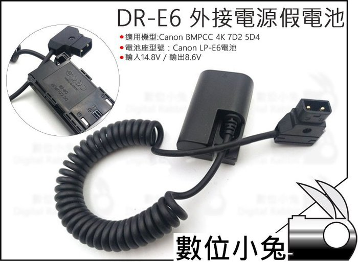 數位小兔【Canon DR-E6 外接電源 假電池】5D4 BMPCC 4K 7D2 充電器 相機 Canon