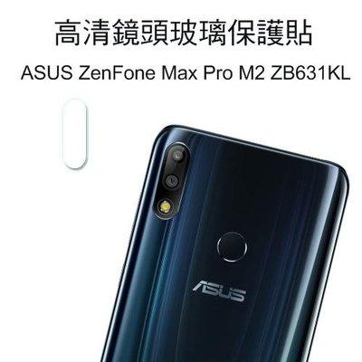 *Phone寶*ASUS ZenFone Max Pro M2 ZB631KL 鏡頭玻璃貼 鏡頭貼 硬度9H