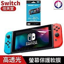 【快速出貨】任天堂 Switch 4H 液晶螢幕防刮保護貼 保護膜 靜電吸附不殘膠 螢幕保護貼