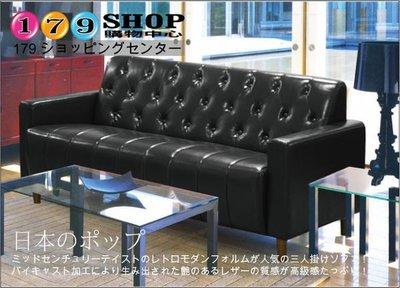 【179購物中心】美式拿鐵-百年經典復古三人沙發172cm-三人座皮沙發-$6500-黑色/酒紅-限量-