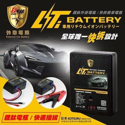 【電池達人】日本 KOTSURU 8馬赫 鋰鈦外掛電瓶 快拆救車電池 鋰鐵電池 穩壓穩流器 燈光明亮 音響清晰 救援電池