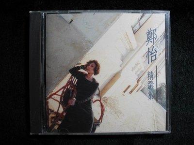 鄭怡 - 精選集 天堂 - 1993年可登唱片 CD 85094首版 -碟片如新 無IFPI 附歌迷卡- 1001元起標