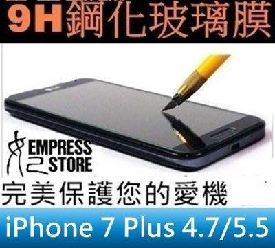 【妃小舖】9H 鋼化 iPhone 7/8/9/SE 2 Plus 4.7/5.5 玻璃膜/玻璃貼/保護貼 免費代貼