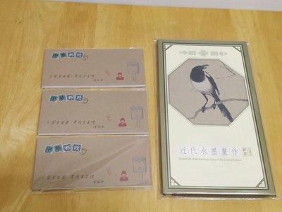 台灣郵票 民國106年 近代水墨畫作郵票 郵摺(珍藏版)