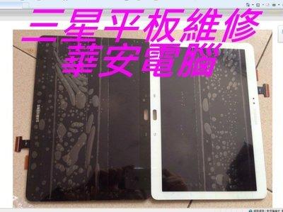 平板維修 Samsung GALAXY Note PRO 12.2 (P900)P9000觸控玻璃破裂 觸控螢幕面板維修
