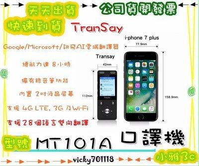現貨促銷(開發票) TranSay MT101A 4G 支援28國 雙向翻譯 口譯機 翻譯機【小雅3C】台北