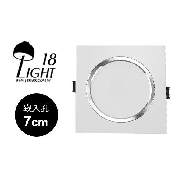 【18LIGHT】幾何時尚 Aspect [ 方面崁燈-崁入孔7cm ]