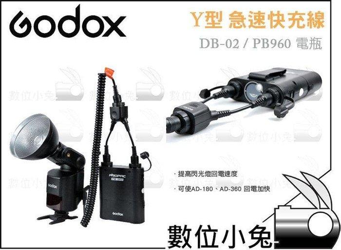 數位小兔【GODOX 神牛 DB-02 PB960 Y型 急速快充線 公司貨 】Y線 電源盒 AD-180 AD-360