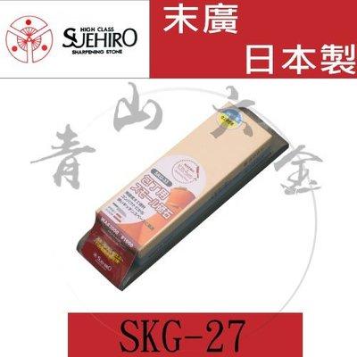 『青山六金』現貨含稅 SKG-27 日本製 SUEHIRO 末廣 雙面 陶瓷款磨刀石 #1000/#3000 含底座