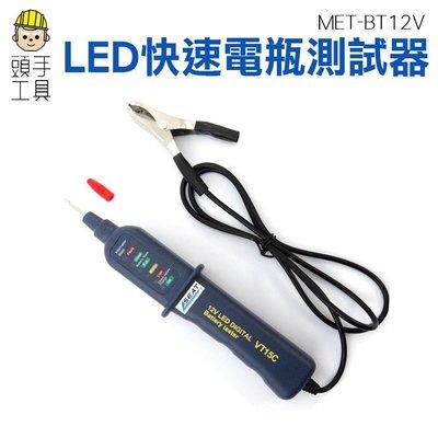人性化偵測蓄電池問題 易攜帶 簡易操作 附電瓶夾 LED 電瓶測試器 頭 具