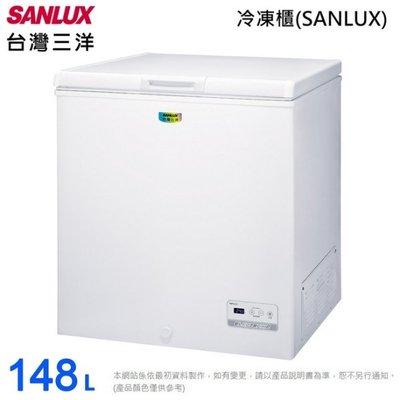 ☎先問有貨再下單『自取特惠價』SANLUX【SCF-148GE】台灣三洋148L上掀式冷凍櫃~電子式精準控溫更省電