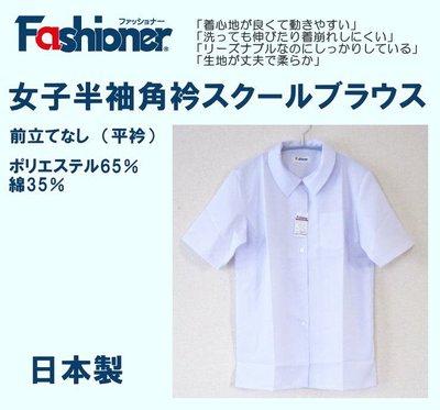 【日本高校制服襯衫代購】~日本製~ Fashioner 型號3325 女生方領短袖白襯衫