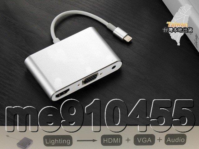 IPhone 轉HDMI VGA 轉接線 蘋果 8PIN 手機 平板 轉 VGA HDMI 轉接器 轉接投影器 有現貨