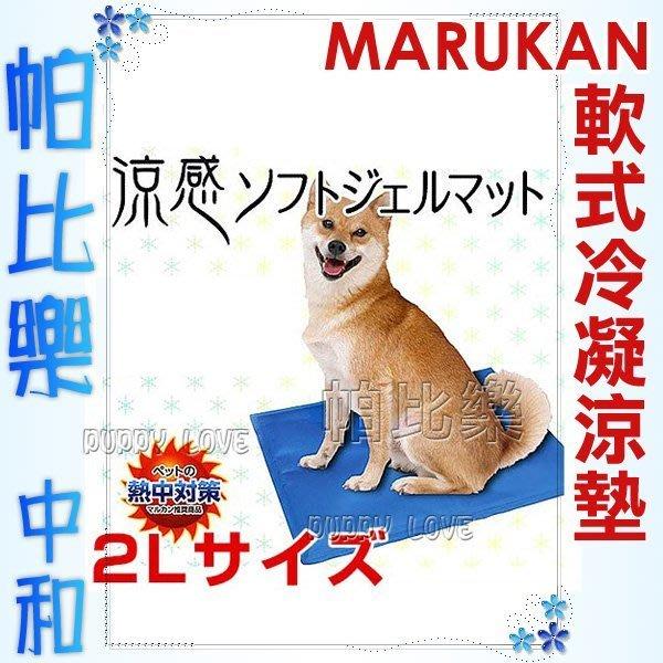◇帕比樂◇日本MARUKAN.冷凝軟式舒適涼墊【DP-611 2L號】適合中大型犬用