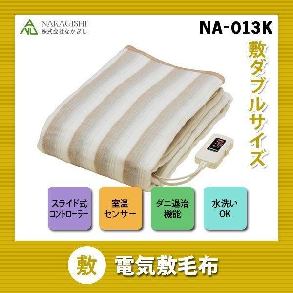 =現貨=日本 Nakagishi【雙人電熱毯】188×130cm 鋪蓋兩用 可水洗 保溫 電毯-NA-013K