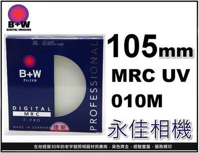 永佳相機_B+W 105mm MRC UV 010M HAZE 德國製 UV保護鏡 售價5500元
