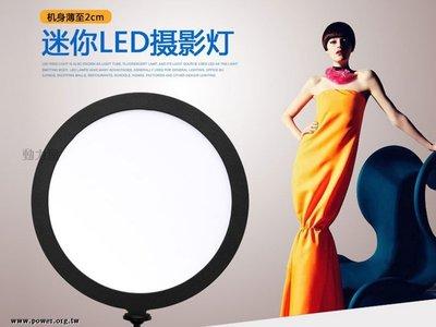 《台北-動力屋 》超薄圓形平板LED攝影燈、直播、補光STY-02
