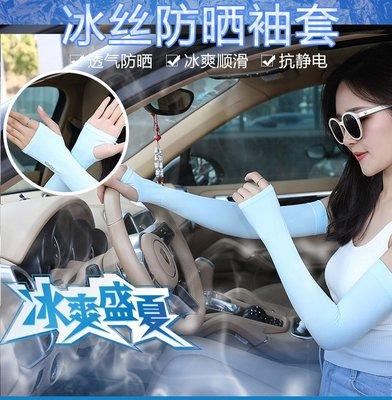 韓版女生袖套單車袖套登山袖套女用超彈力舒適涼爽涼感防曬袖套冰絲防曬袖套 抗UV 抗紫外線