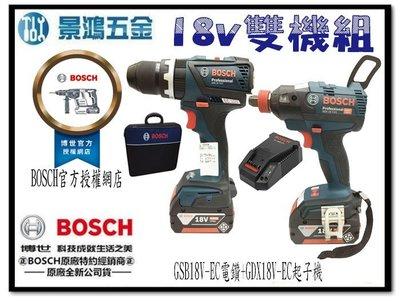宜昌(景鴻) 公司貨 德國 BOSCH 18V 雙機組 GSB18V-EC + GDX18V-EC 4.0雙電 含稅價