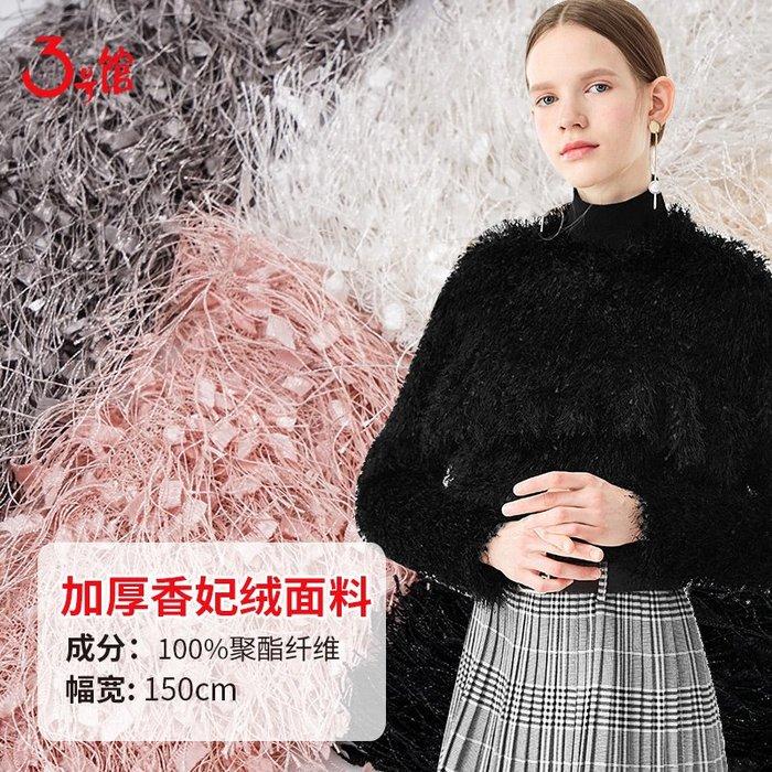 衣萊時尚-加厚香妃絨面料優質仿水貂舒適柔軟上衣外套連衣裙毛線針織布料(買多有優惠,請諮詢客服喔)