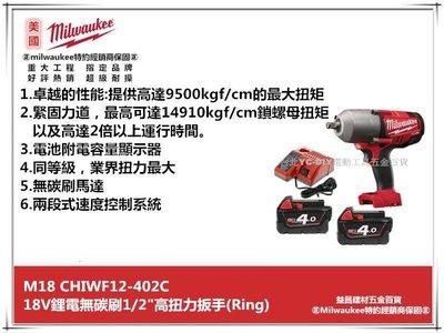 """台北益昌來電全台最低價Milwaukee 米沃奇 M18CHIWF12-402C 18V鋰電 無碳刷1/2""""高扭衝擊扳手"""