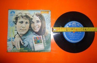 黑膠唱片。市面少有:(5.8吋。英文歌曲)。(愛的故事)。