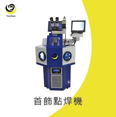 耀鋐科技 首飾點焊機 /雷射/點焊/焊接機/首飾 實際價格請洽我司人員