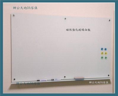 【辦公天地】磁性玻璃白板180*90+筆槽,接受劃線訂作,配送新竹以北都會區免運費