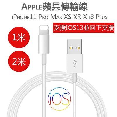 最高規iPhone 傳輸線 USB對Lightning充電線 iPhone11 Pro Max XR XS iPad