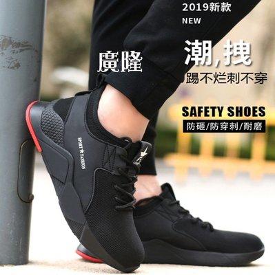 ~廣隆~PPAP-82 狂 時尚潮流 安全鞋 凱夫拉底 防彈布 工作鞋 勞保鞋 鋼頭鞋 電銲鞋 電焊鞋 防撞鞋