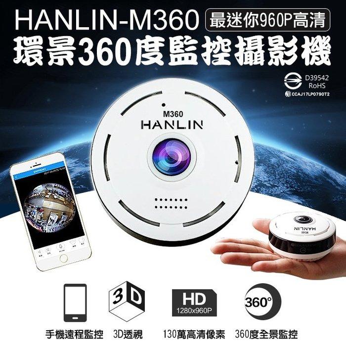 HANLIN M360 最迷你高清 環景360度監控攝影機 手機WiFi遠端監控 針孔密錄器 雙向語音 非小米小蟻攝影機