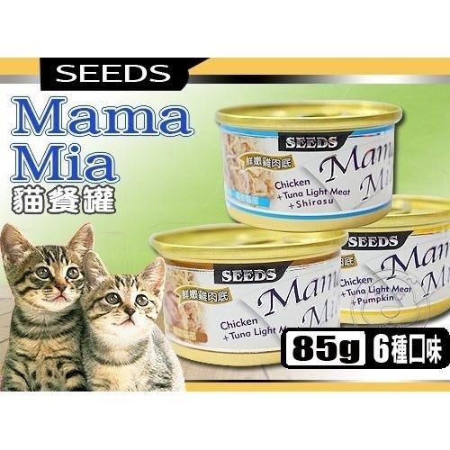 【🐱🐶培菓寵物48H出貨🐰🐹】《seeds》MAMAMIA 貓餐罐 85g (6種口味)貓罐特價20元自取不打折