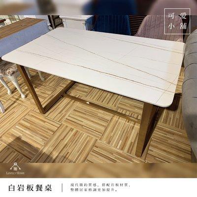 (台中 可愛小舖)北歐 簡約 白色 岩板 自然紋 金腳 餐桌 長桌 會議桌