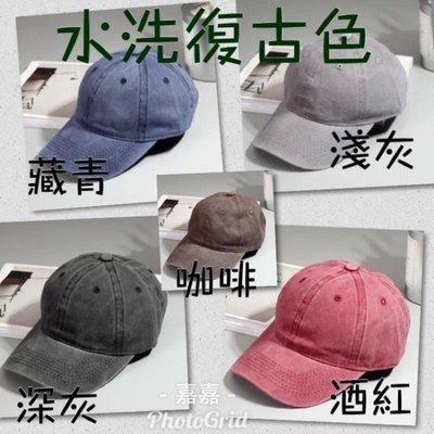 熱銷 韓版 男女百搭 純色 棒球帽 遮陽  鴨舌帽 帽子 素面 老帽 水洗 復古【CH-05A-50008】