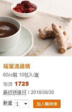 【丫頭的賣場】田原香滴雞精 82折代購 暖薑滴雞精10入 1455元冷凍含運 (可門市自取與宅配同價)