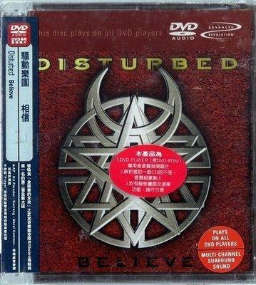 *【絕版品】DISTURBED 騷動樂團 // 相信 ~ 此產品為DVD AUDIO,DVD 機播放 、美版