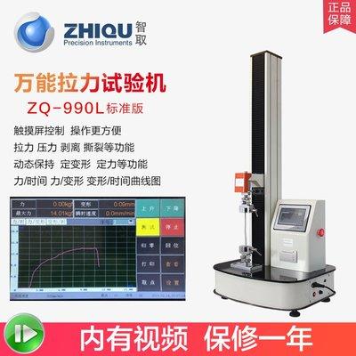 智取ZQ-990L萬能魚線薄膜橡膠剝離力抗拉強度壓力試驗機推拉力計【下標請聯繫客服改價】