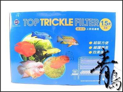 。。。青島水族。。。D-TTF-01-3台灣UP雅柏-伸縮式上部滴流過濾槽(不含馬達)==1.5尺(三層40-62cm) 新北市