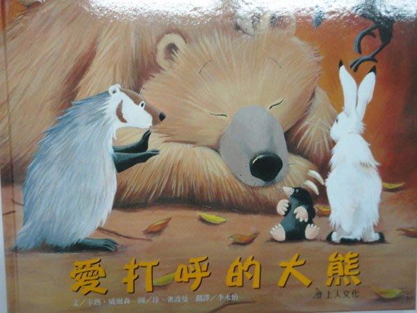 比價網~上人文化優良繪本【愛打呼的大熊】~櫃位9570