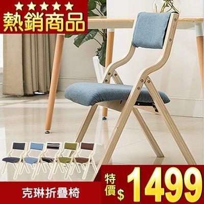 【多瓦娜】克琳折疊椅(可拆洗)/四色 CH02