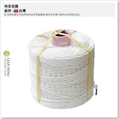 【工具屋】*含稅* 特多龍繩 分 (捲裝-約7~10公斤) 1分 尼龍繩 童軍繩 白繩 吊掛 登山繩 繩子 安全繩